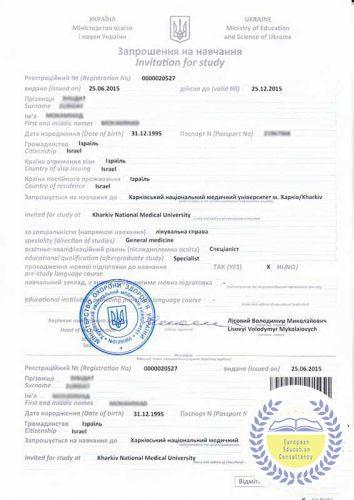 study-in-ukraine-invitation-11-11-1-omqxvaaoqzps3xb4ayjqe2ty7zcp457dyxwe7t5qtk