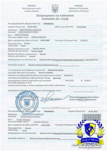 study-in-ukraine-invitation-9